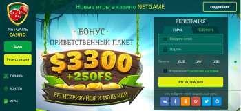 Почему НетГейм является казино №1 для украинцев?